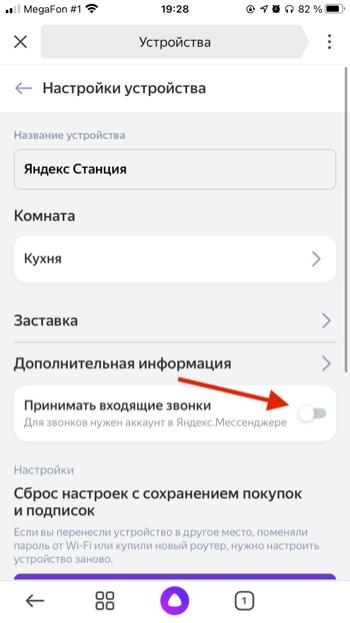 Яндекс Станция Звонки через помощника Алиса, мессенджер, мультирум