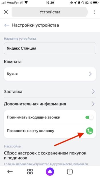 Яндекс Станция Звонки через помощника Алиса, мессенджер