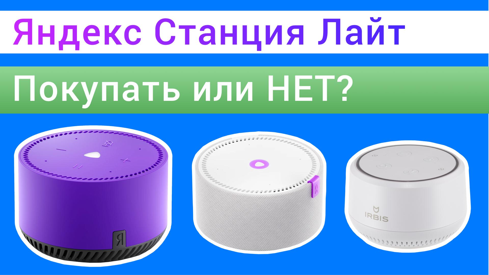 Яндекс Станция Лайт сравнение со Станцией Мини и IRBIS A