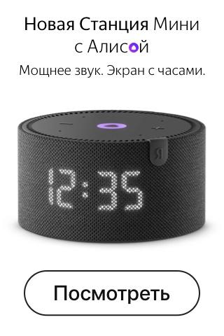 Новая Яндекс Станция Мини с Алисой и экраном с часами